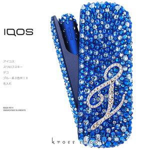 【新型IQOS本体キット込み】アイコス3 デュオ IQOS3 DUO 本体 キット アイコス IQOS ステラーブルー 電子タバコ キャップ ドアカバー デコ アイコスキャップ IQOSキャップ スワロフスキー キラキラ