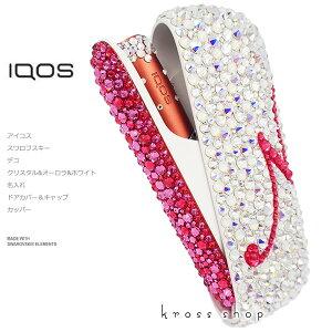 【新型IQOS本体キット込み】アイコス3 デュオ IQOS3 DUO 本体 キット アイコス IQOS ウォームホワイト 電子タバコ キャップ ドアカバー デコ アイコスキャップ IQOSキャップ スワロフスキー キラキ