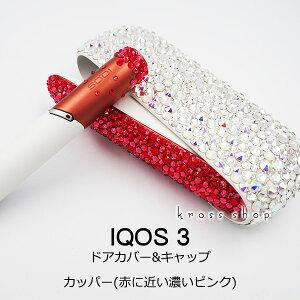 【新型IQOS本体キット込み】アイコス3 デュオ IQOS3 DUO 本体 キット アイコス IQOS ウォームホワイト 電子タバコ キャップ ドアカバー カッパー デコ アイコスキャップ IQOSキャップ スワロフスキ