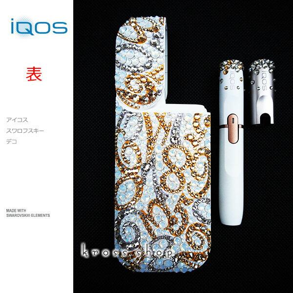 アイコス iQOS 2.4 PLUS 本体 電子タバコ ホワイト カスタム デコ スワロフスキー キラキラ 数字 ナンバー ゴールド アイコス キャップ メタルグレー iQOSキャップ アイコスキャップ 持ち込み 本体購入も可能 デコレーション ケースやカバーではなく本体にデコ