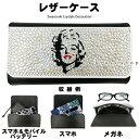 メガネケース 眼鏡ケース おしゃれ メガネ 革 レザー メンズ レディース ブランド スワロフスキー キラキラ デコ おし…