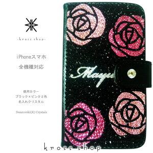【片面】HTC10 J butterfly HTC J ONE HTV32 HTV31 HTL23 HTL22 HTL21 スワロフスキー 手帳型 デコ キラキラ デコケース デコカバー デコ電 ブランド かわいい 大人 薔薇 名入れ 名前入り -バラ柄&ネーム入れ-