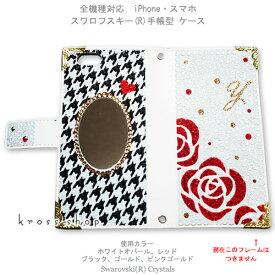 スマホケース 手帳型 全機種対応【両面デコ】iPhone XS Max iPhone XR iPhoneX iPhone8 iPhone7 PLUS 6s GALAXY S10+ Note9 XPERIA 1 ACE XZ3 カバー スワロフスキー デコ かわいい デコ ケース カバー キラキラ -薔薇柄、千鳥柄、ミラー付き-