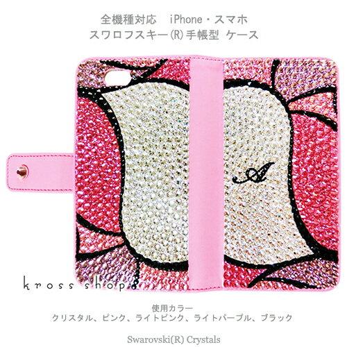 【両面デコ】HTC10 J butterfly HTC J ONE HTV32 HTV31 HTL23 HTL22 HTL21 スワロフスキー 手帳型 デコ キラキラ デコケース デコカバー デコ電 ブランド かわいい 大人 -プッチ柄&イニシャル入れ(ピンクベース)-