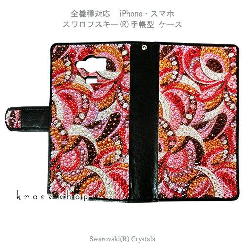 スマホケース 手帳型 全機種対応【両面デコ】iPhone XS Max iPhone XR iPhoneX iPhone8 iPhone7 PLUS 6s GALAXY S9+ Note8 XPERIA XZ3 カバー スワロフスキー デコ かわいい デコ ケース カバー キラキラ -プッチ柄(2)-