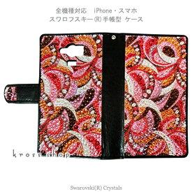 【両面デコ】Nexus5x Nexus6P DIGNO T 302KC STREAM S 302HW EM01L EM01F スワロフスキー 手帳型 デコ キラキラ デコケース デコカバー デコ電 -プッチ柄(2)-