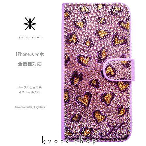 スマホケース 手帳型 全機種対応【片面】iPhone XS Max iPhone XR iPhoneX iPhone8 iPhone7 PLUS 6s GALAXY S9+ Note8 XPERIA XZ3 カバー スワロフスキー デコ かわいい デコ ケース カバー キラキラ -豹柄(パープル系イニシャル入れ)-