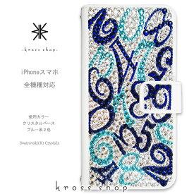 【片面デコ】Nexus5x Nexus6P DIGNO T 302KC STREAM S 302HW EM01L EM01F スワロフスキー 手帳型 デコ キラキラ デコケース デコカバー デコ電 数字 -マルチナンバー(ブルー系2色)-