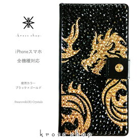 【片面】Nexus5x Nexus6P DIGNO T 302KC STREAM S 302HW EM01L EM01F スワロフスキー 手帳型 デコ キラキラ デコケース デコカバー デコ電 -トライバルドラゴン(ゴールド)-