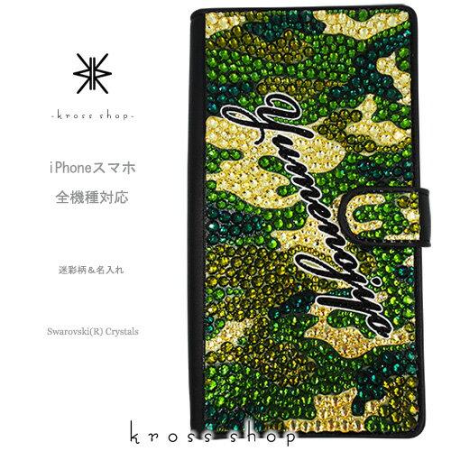 スマホケース 手帳型 全機種対応【片面】iPhone XS Max iPhone XR iPhoneX iPhone8 iPhone7 PLUS 6s GALAXY S9+ Note8 XPERIA XZ3 カバー スワロフスキー デコ かわいい デコ ケース カバー キラキラ 迷彩 カモフラージュ 名入れ