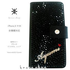 【片面】Nexus5x Nexus6P DIGNO T 302KC STREAM S 302HW EM01L EM01F スワロフスキー 手帳型 デコ キラキラ デコケース デコカバー デコ電 -ブラックベースのネーム入れ-