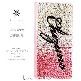 スマホケース 手帳型 全機種対応【片面】iPhone XS Max iPhone XR iPhoneX iPhone8 iPhone7 PLUS 6s GALAXY S10+ Note9 XPERIA 1 ACE XZ3 カバー スワロフスキー デコ かわいい デコ ケース カバー キラキラ -ピンクグラデーションベースのネーム入れ- 名入れ 名前入り