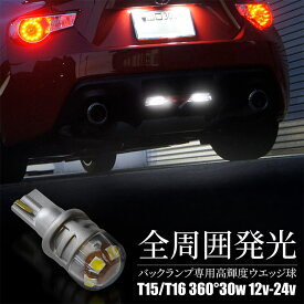 T15 T16 LED バルブ 30W 360°発光 バックランプ ホワイト 2個セット 12V-24V対応 5500K 3030SMD 無極性 高輝度 6連LED バックカメラ 車庫入れ 視認性抜群 明るい ドームレンズ 【対象商品】