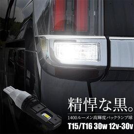 T15 T16 LED バルブ 30W ウエッジ球 バックランプ 1400lm ホワイト 2個 10V-30V 対応 無極性 高輝度LED 6500K 5530SMD 明るい 純白 爆光 車庫入れ バックカメラ EV 電気自動車 トラック 【対象商品】