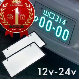 字光式ナンバー LED 全面発光 車検対応 字光ナンバー 12V 24V 2枚 光る字光式ナンバープレート 軽自動車 普通車 フロント リア 前後 ナンバーフレーム 【送料無料】_28346
