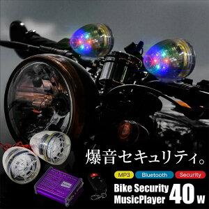 バイクセキュリティ&MP3オーディオプレーヤー ブルートゥース クリアスピーカータイプ 防犯 盗難対策 爆音 リモコン Bluetooth スマートフォン スマホ 音楽 ミュージック LED ツーリング 旅 ドラ