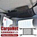 カーゴネット 汎用 天井 収納 車 52cm×78cm ルーフネット トランクネット ラゲッジネット カーモック | 1BOX ミニバ…