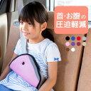 シートベルトパッド シートベルトカバー 子供 簡単取り付け シートベルト クッション ストッパー ロック 止め   調整…