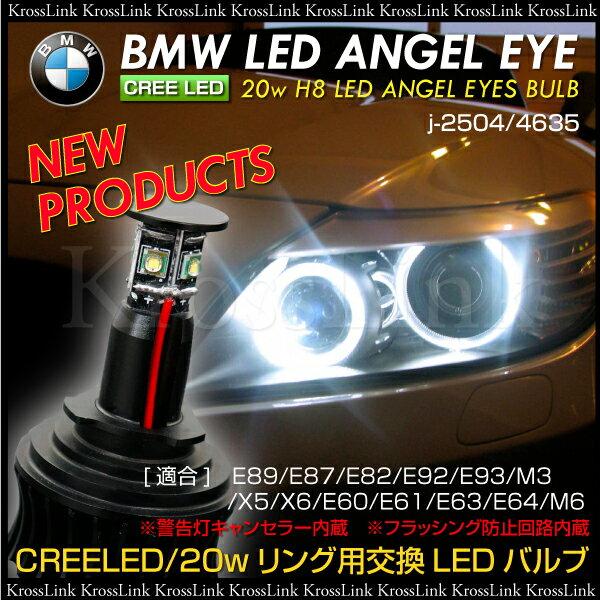 BMW LED H8 CREE/LED 20W LED イカリング交換バルブ E87/後期/E82/E88/E90後期/E91後期/E92前期/E93前期/E90/E92/X1 E84/Z4 E89/E60後期/E61/E63後期/E64後期/X6/X6M E71/X5 E70/X5M E70 送料無料 _59112