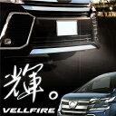 ヴェルファイア 30系 メッキ フロントリップ ガーニッシュ 鏡面 ステンレス エアロタイプバンパー取付車種 ハイブリッ…