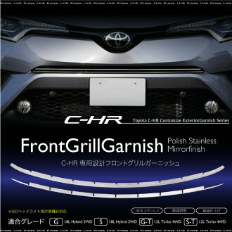 ZYX10 NGX50-adaptive _51461 for exclusive use of C-HR front desk grill garnish 2pcs plating parts mirror surface finish bezel trim Aero exterior dress-up custom Toyota Toyota CHR CH-R