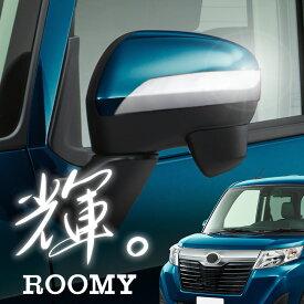ルーミー ROOMY トヨタ 専用 ドアミラー リム ガーニッシュ 左右セット外装 エアロ パーツ ドレスアップ 傷防止 簡単取付 鏡面クロームメッキ ABS樹脂 _51572
