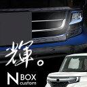N-BOX N-BOXカスタム JF3 JF4 フロントアンダーグリル ガーニッシュ 2P外装 エアロパーツ メッキパーツ 専用品 カスタ…
