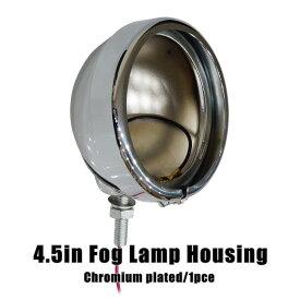 ハーレーダビッドソン フォグランプ ハウジング 4.5インチ 1個 鏡面 クロームメッキ 専用カプラー付き配線 簡単施工 _52185