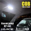 ハイエース 200系 4型 スーパーGL LED ルームランプ COB 面発光 8pcs ライセンスランプ付き フロント センター ラゲッ…