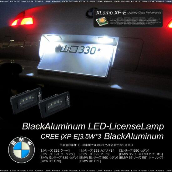 寶馬 LED 許可證燈 CREE 黑鋁模型兩個 E82 E88 E90 E91 E92 E93 E39 E60 E61 E70 E71 許可證燈白 / 白 1 系列 3 系列 5 系列 X5 x 6 _ 58073 krosslink