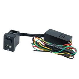トヨタ 汎用 USBポート スイッチ付き電源ユニット 充電 Aタイプ 最大2.5A 取付け簡単 スマホ タブレット 急速充電 チャージ USB増設キット 電装品 ON OFF ブルー LED _59764