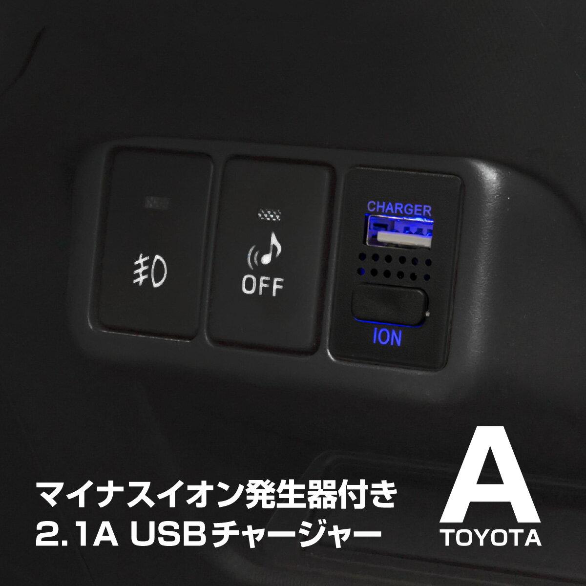 プリウス 30系 純正スイッチポート用 USBチャージャー 充電 空気清浄機能 消臭 LED ブルー スマホ 車 _59961t