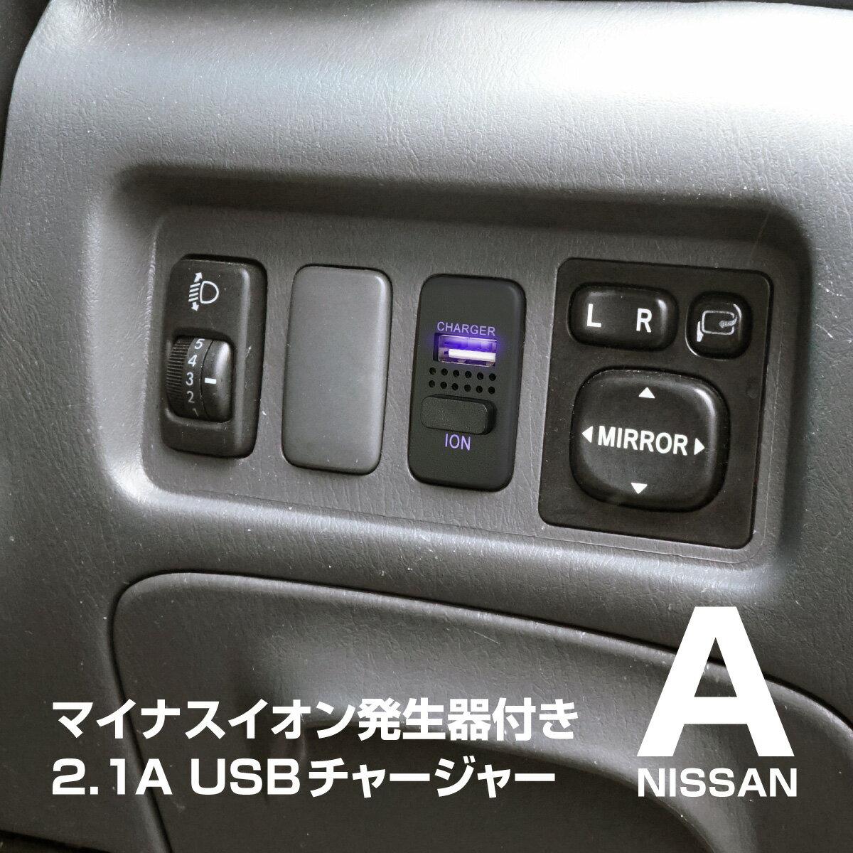 日産 汎用 純正スイッチポート用 USBチャージャー 2.1A 5V 充電 空気清浄機能 マイナスイオン 消臭 LED ブルー スマホ 車 NISSAN ニッサン _59963