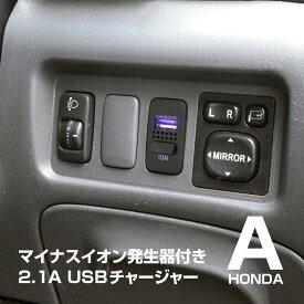 ホンダ N-BOX JF1 JF2 純正スイッチポート用 USBチャージャー 2.1A 5V 充電 空気清浄機能 マイナスイオン 消臭 LED ブルー スマホ 車 HONDA NBOX カスタム プラス _59964b