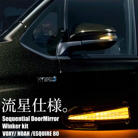 シーケンシャルウインカー LED ドアミラーウィンカー ウィンカーレンズ シーケンシャルウィンカー 車検対応 トヨタ ヴォクシー ボクシー ノア エスクァイア 80系 ハリアー 60系 前期 後期 | 流れる ウインカー サイドミラー 外装 パーツ