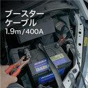 ブースターケーブル 100a 1.9m 最大400A対応 ワニ口 バッテリーケーブル 軽自動車 普通自動車 12V バッテリー上がり …