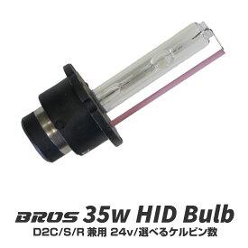 D2S D2R D2S D2C 35W 24V バルブ HID 純正交換 バーナー 2個 年保証付 BROS製 4300K 6000K 8000K 10000K 12000K 25000K @a007