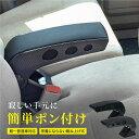 アームレスト カー用品 コンソールボックス 汎用 軽自動車 普通車 選べる2色取り付け簡単 ブラック カーボン柄 センタ…