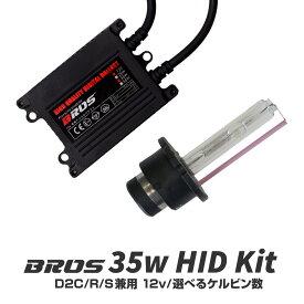 HID D2S D2R D2C 35W HIDキット 純正交換 12V 1年保証 選べるケルビン 3000K 4300K 6000K 8000K 10000K 12000K HID キット ヘッドライト @a594