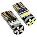T10 LED ウェッジ球 キャンセラー内蔵 3014SMD 15連 2色 アンバー ホワイト BMW ベンツ アウディ VW などの輸入車に …