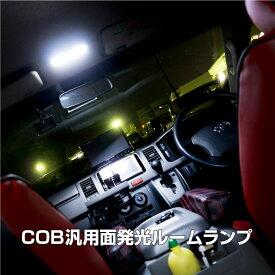 ルームランプ LED COB T10 T10×31mm BA9S G14 ホワイト 汎用 12V 24V 5サイズ EPISTAR社製チップ 6000K 面発光 ルームライト 室内灯 内装 パーツ バルブ 軽自動車 普通車 トラック @a890