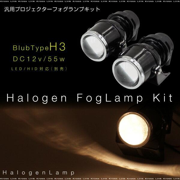 H3 55W フォグランプ ヘッドライト 汎用 プロジェクターランプ 2個 加工 埋め込み ステー 後付け ガラスレンズ ハロゲン HID/LED 交換可能 送料無料 あす楽対応 _28029