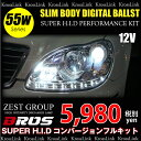 HID キット 55W フルキット バラスト バーナー/1年保証付 BROS製 H1 H3 H3C H4 H7 H7C H8 H9 H10 H11 HB3 HB4 D2 ブロス製/薄型バラス…
