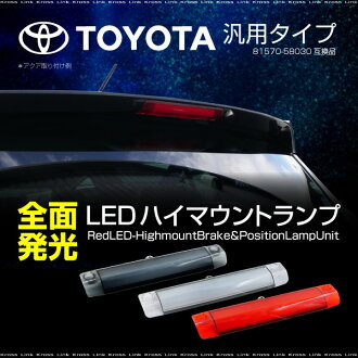 Toyota generic high-mounted stop lamp LED overall emission easy installation 3 color clear lens red lens smoke lens position can be linked brake lights stop lamp tail _ @a756t