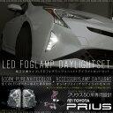 プリウス 50系 LED フォグランプ ユニット / デイライト キット 純正交換 クリアレンズ クロームメッキリフレクター 6000K アクセサリーランプ/デ...