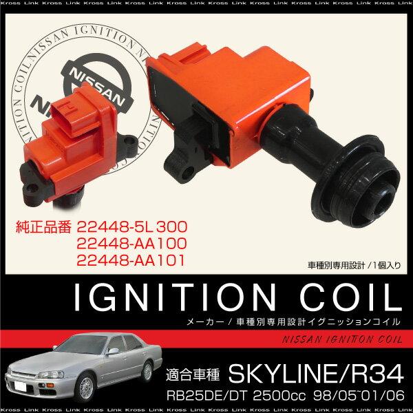 イグニッションコイル 1本 純正品番 22448-AA10022448-AA101 ニッサン スカイライン R3# ENR34 2500cc RB25DE 9805〜0106 補修用 消耗品 車検 整備 部品 _59813SR3a