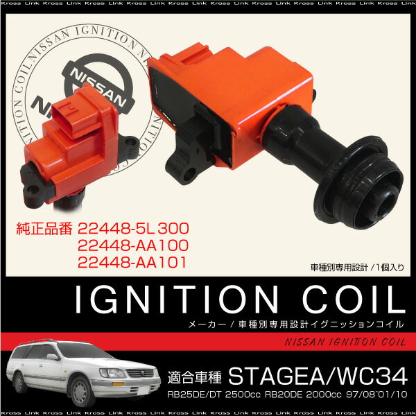 イグニッションコイル 1本 純正品番 22448-5L30022448-AA10022448-AA101 ニッサン ステージア WHC34 2000cc RB20DE 9708〜9808 補修用 消耗品 車検 整備 部品 _59813stjc