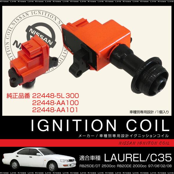 イグニッションコイル 1本 純正品番 22448-5L30022448-AA10022448-AA101 ニッサン ローレル GCC35 2500cc RB25DT 9706〜0208 補修用 消耗品 車検 整備 部品 _59813ROOb