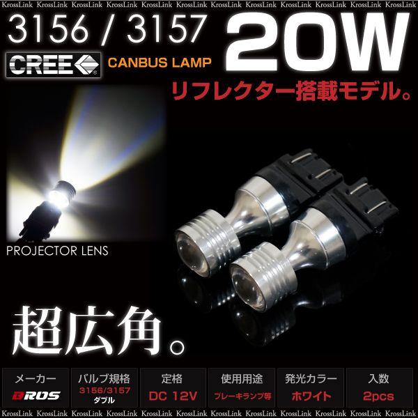 3156 3157 LED ダブル ホワイト CREE 爆光 20W キャンセラー内臓 2個 プロジェクターレンズ マスタング リンカーン ハマー 等 アメ車 ブレーキランプ ストップランプ テールランプ 送料無料 あす楽対応 _25163