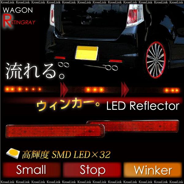 ワゴンRスティングレー MH23S LED リフレクター 流れる/ウィンカー 左右2個 高輝度SMD LED×32 スモール/ストップ/ウインカー パーツ/レッド/赤/前期/後期 /送料無料 _59152